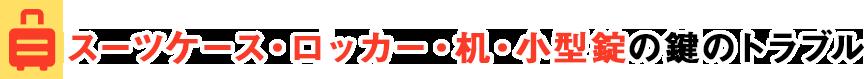 スーツケース・ロッカー・机・小型錠の鍵のトラブル