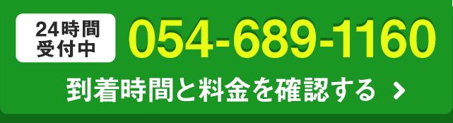 24時間受付中/054-689-1160/到着時間と料金を確認する